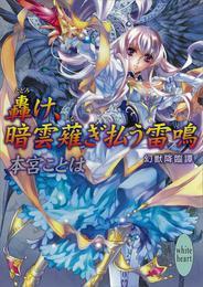 轟け、暗雲薙ぎ払う雷鳴 幻獣降臨譚(17) 漫画