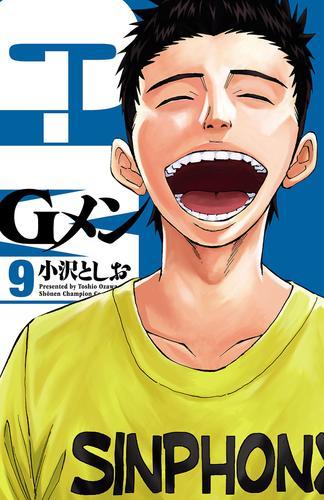 Gメン 9 漫画
