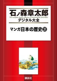 マンガ日本の歴史(31) 漫画