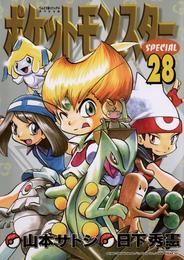 ポケットモンスタースペシャル(28) 漫画