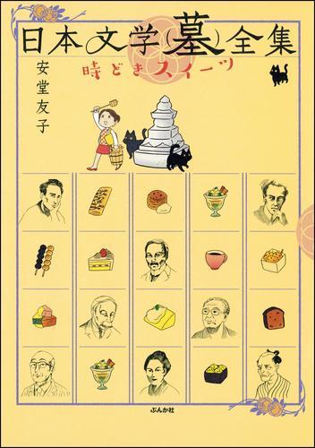 日本文学(墓)全集 時どきスイーツ 漫画