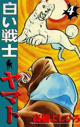 白い戦士ヤマト 第4巻 漫画