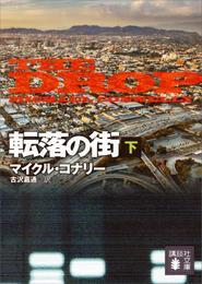 転落の街 2 冊セット 最新刊まで