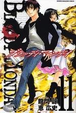 ブラッディマンデー BLOODY MONDAY (1-11巻 全巻)