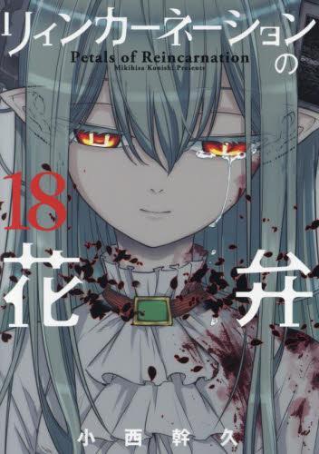 リィンカーネーションの花弁 (1-9巻 最新刊) 漫画