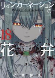 リィンカーネーションの花弁 (1-14巻 最新刊)