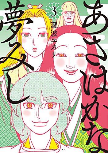 あさはかな夢みし (1-3巻 全巻) 漫画
