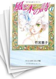 【中古】風と木の詩 [文庫版] (1-8巻) 漫画