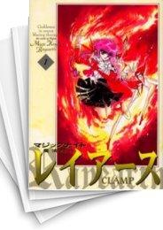 【中古】魔法騎士レイアース 新装版 (1-3巻) 漫画