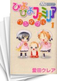【中古】ぴよぴよファミリアワンダフル (1-5巻 全巻) 漫画