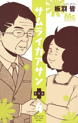サムライカアサンプラス (1-4巻 全巻) 漫画