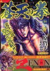 蒼天の拳 [ZENON Selection] (1-14巻 全巻)