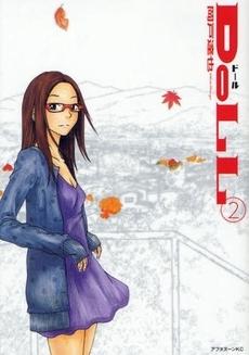 DoLL (1-2巻 全巻) 漫画