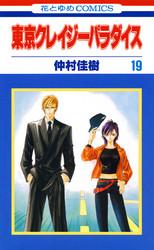 東京クレイジーパラダイス 19 冊セット全巻 漫画