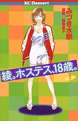 綾。ホステス、18歳。 (1-7巻 全巻) 漫画