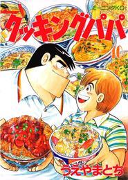 クッキングパパ(40) 漫画