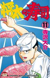 将太の寿司(11) 漫画