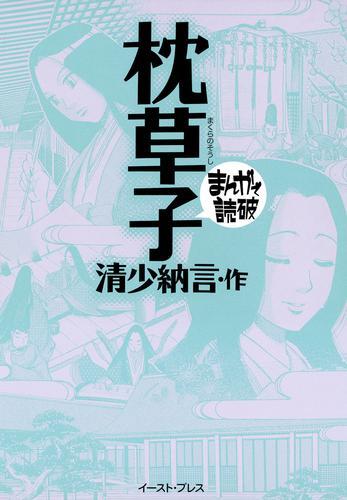 枕草子 ─まんがで読破─ 漫画