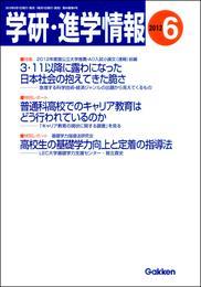 学研・進学情報 2012年6月号 漫画