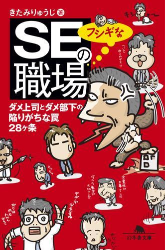 SEのフシギな職場 ダメ上司とダメ部下の陥りがちな罠28ヶ条 漫画
