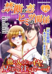 禁断の恋 ヒミツの関係 vol.46 漫画