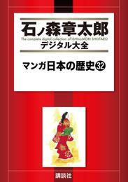 マンガ日本の歴史(32) 漫画