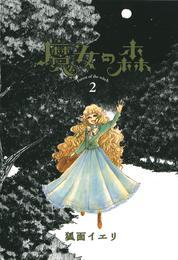 魔女の森 2巻 漫画
