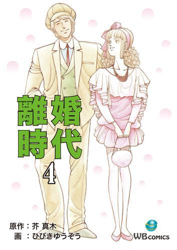 離婚時代(4) 漫画