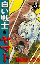 白い戦士ヤマト 第5巻 漫画