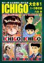ICHIGO 大合本1 1~5巻収録 漫画