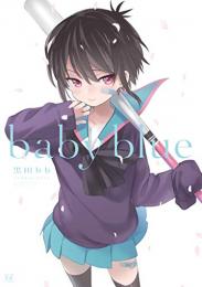 【画集】baby blue 黒田bbイラストコレクション