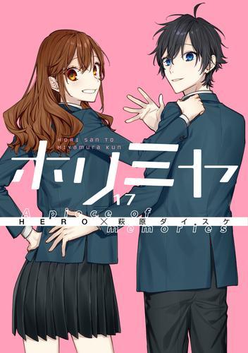 ホリミヤ (1-14巻 最新刊) 漫画