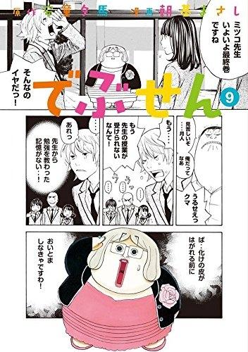 でぶせん (1-9巻 全巻) 漫画