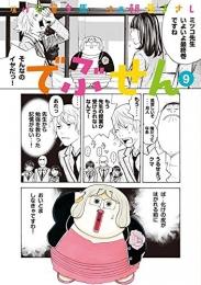 でぶせん (1-9巻 全巻)