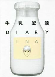 牛乳配達DIARY (1巻 全巻)