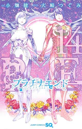 プラチナエンド(1-12巻 最新刊) 漫画
