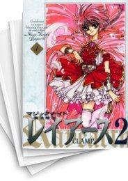 【中古】魔法騎士レイアース2 新装版 (1-3巻) 漫画