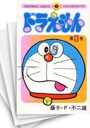 【中古】ドラえもん (1-45巻) 漫画