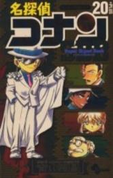 名探偵コナン20+スーパーダイジェストブック (1巻 全巻)