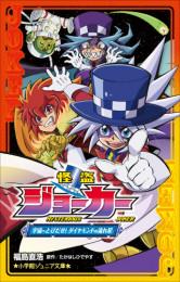 怪盗ジョーカー 5 冊セット最新刊まで 漫画