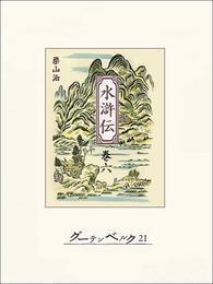 水滸伝 巻六 漫画