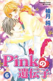 Pinkの遺伝子(6) 漫画