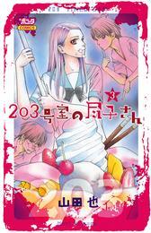 203号室の尽子さん 3 漫画