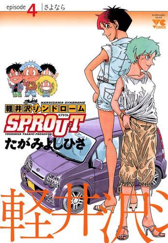 軽井沢シンドロームSPROUT episode4 さよなら 漫画