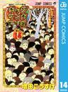 増田こうすけ劇場 ギャグマンガ日和 14 漫画