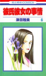 彼氏彼女の事情 6巻 漫画