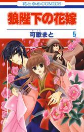 狼陛下の花嫁 5巻 漫画