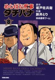 めしばな刑事タチバナ8 ああ激辛ブーム 漫画