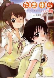 たまゆら~hitotose~ 1巻 漫画