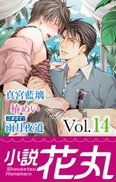 小説花丸 Vol.14 漫画